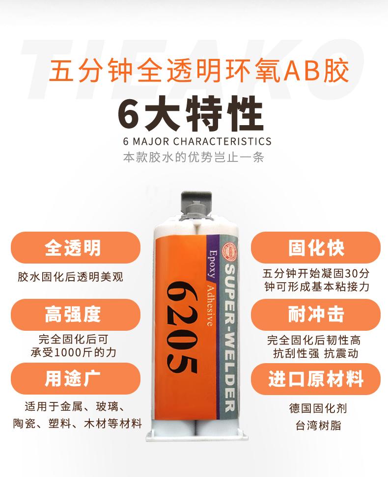 东莞市特固新材环氧树脂胶TK-6205特性