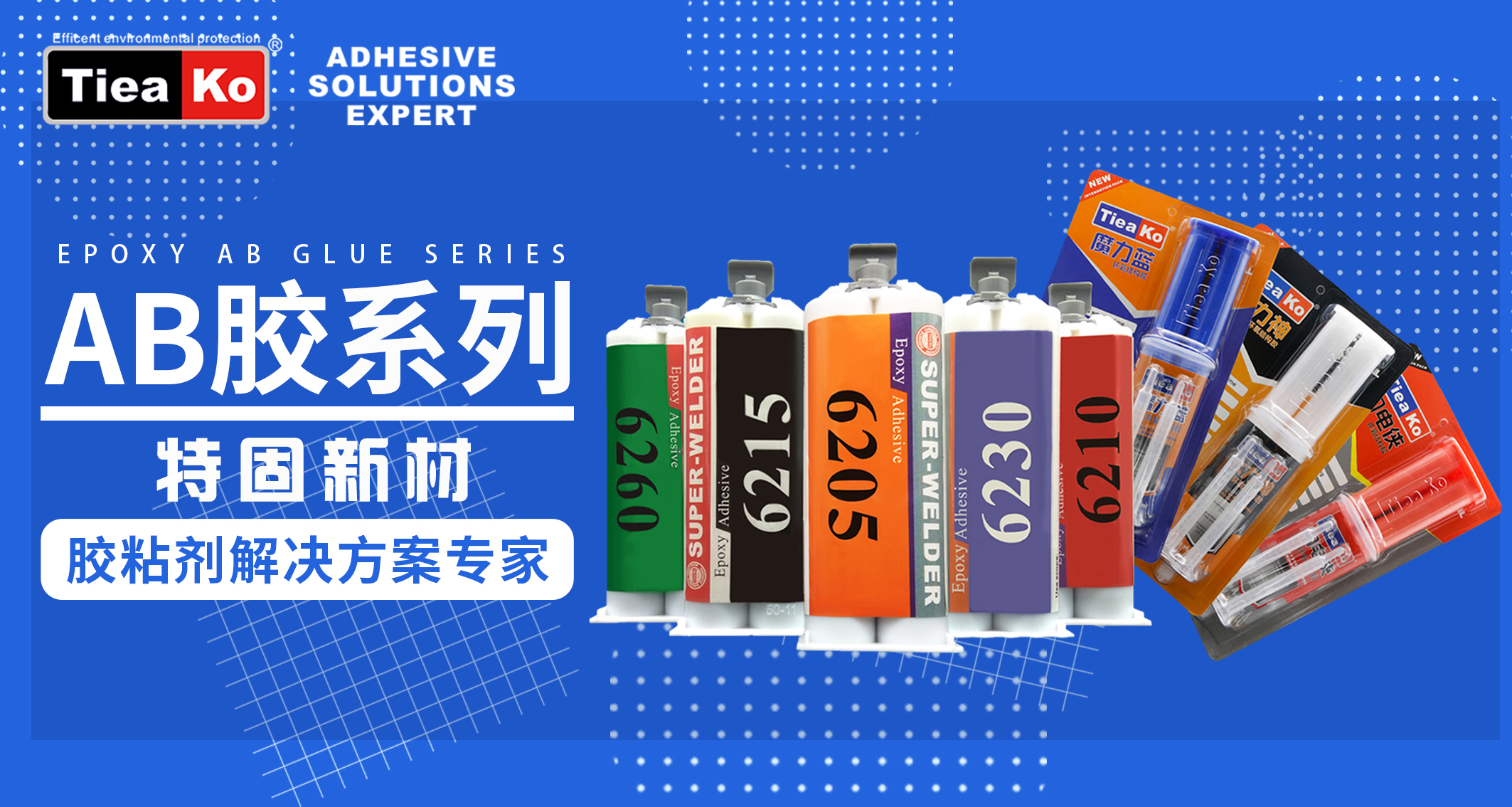 东莞市特固新材生产厂家的环氧树脂胶系列海报