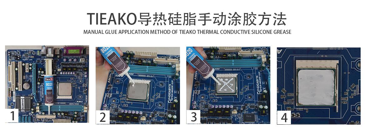 特固新材 TIieako导热硅脂 TK-8025 手动涂胶方法 导热膏/散热硅脂/散热膏