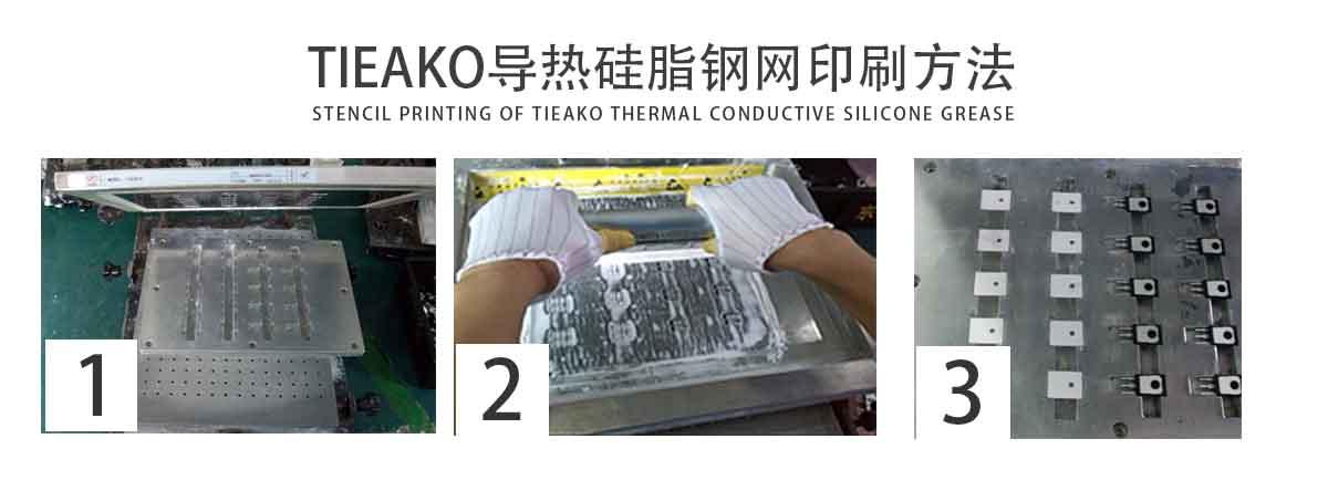 特固新材 TIieako导热硅脂 TK-8035 钢网印刷方法 导热膏/散热硅脂/散热膏